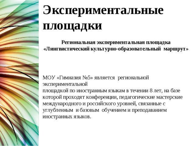 Экспериментальные площадки Региональная экспериментальная площадка «Лингвисти...