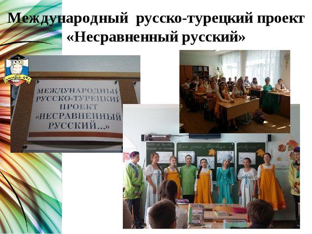 Международный русско-турецкий проект «Несравненный русский»