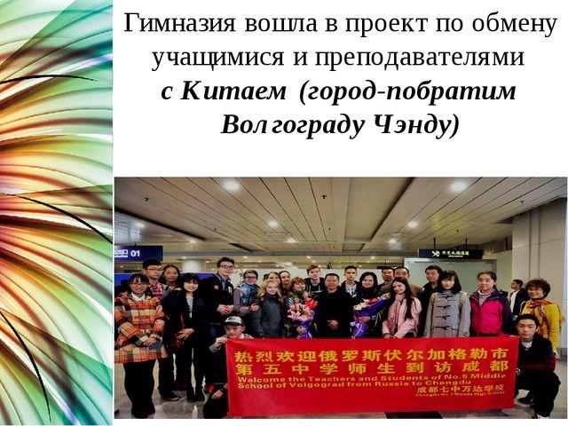 Гимназия вошла в проект по обмену учащимися и преподавателями с Китаем (город...