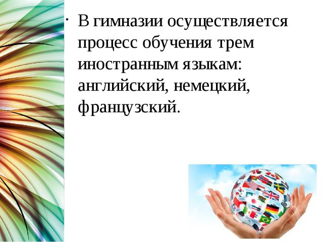 В гимназии осуществляется процесс обучения трем иностранным языкам: английск...