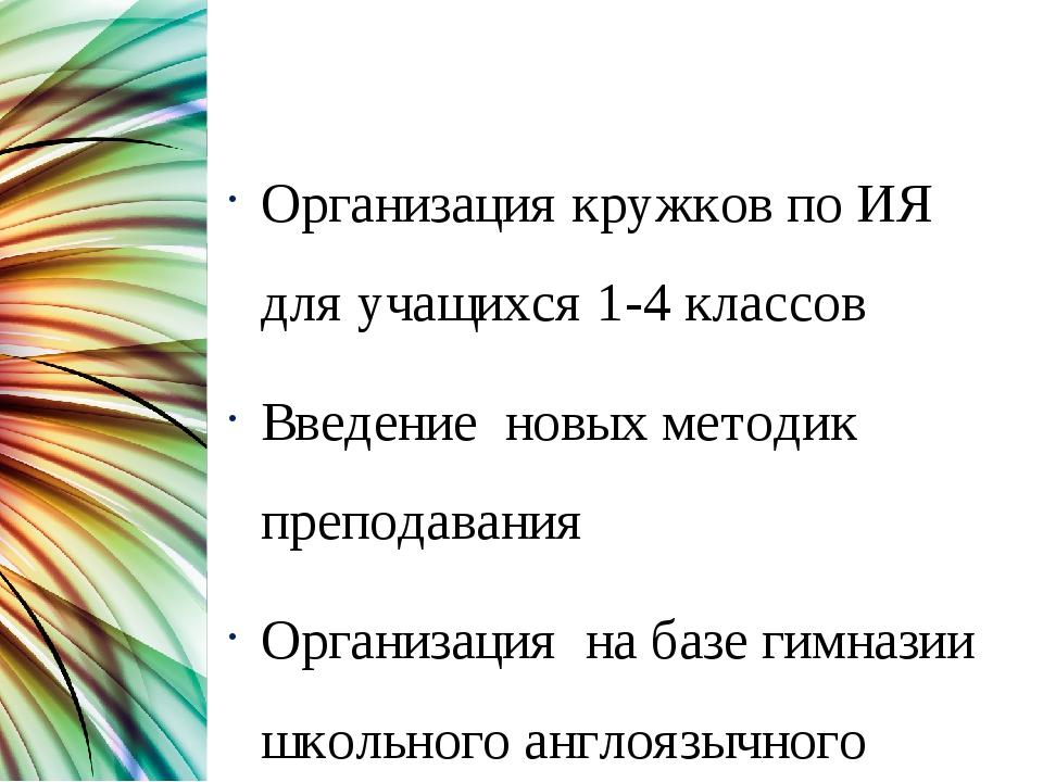 Рекомендации Организация кружков по ИЯ для учащихся 1-4 классов Введение новы...