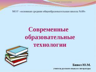 МОУ «основная средняя общеобразовательная школа №89» Современные образовател