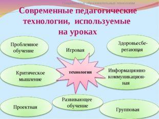 Современные педагогические технологии, используемые на уроках Современные обр