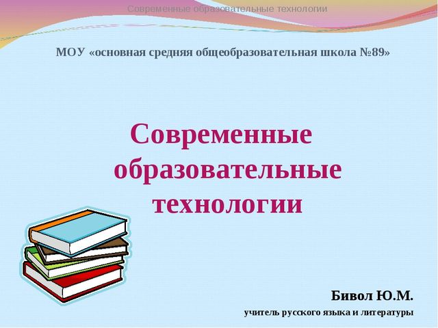 МОУ «основная средняя общеобразовательная школа №89» Современные образовател...