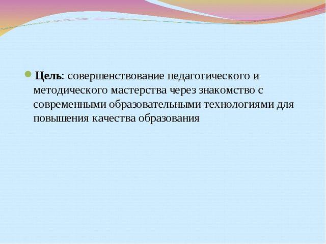 Цель: совершенствование педагогического и методического мастерства через знак...