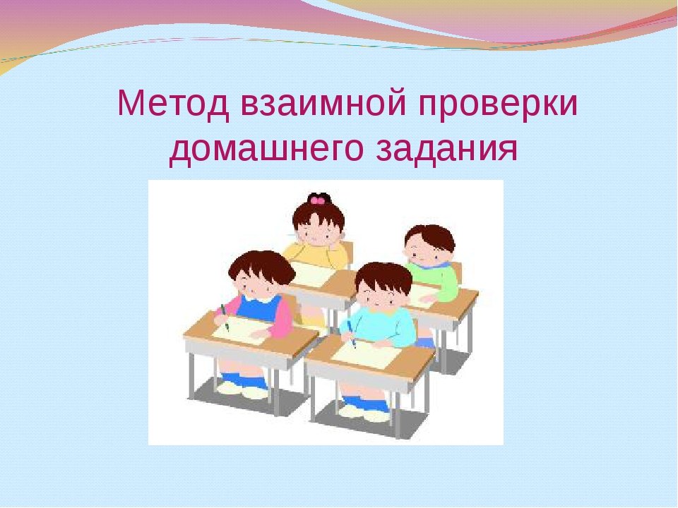Метод взаимной проверки домашнего задания