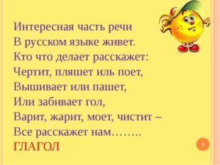 Интересная часть речи В русском языке живет. Кто что делает расскажет: Чертит