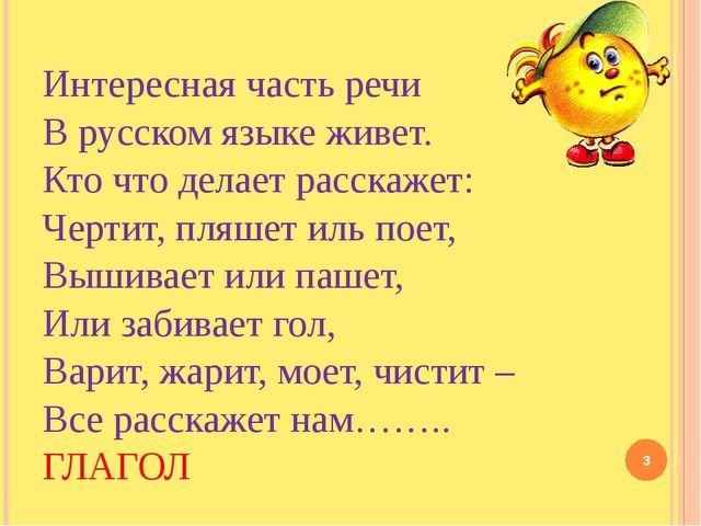 Интересная часть речи В русском языке живет. Кто что делает расскажет: Чертит...