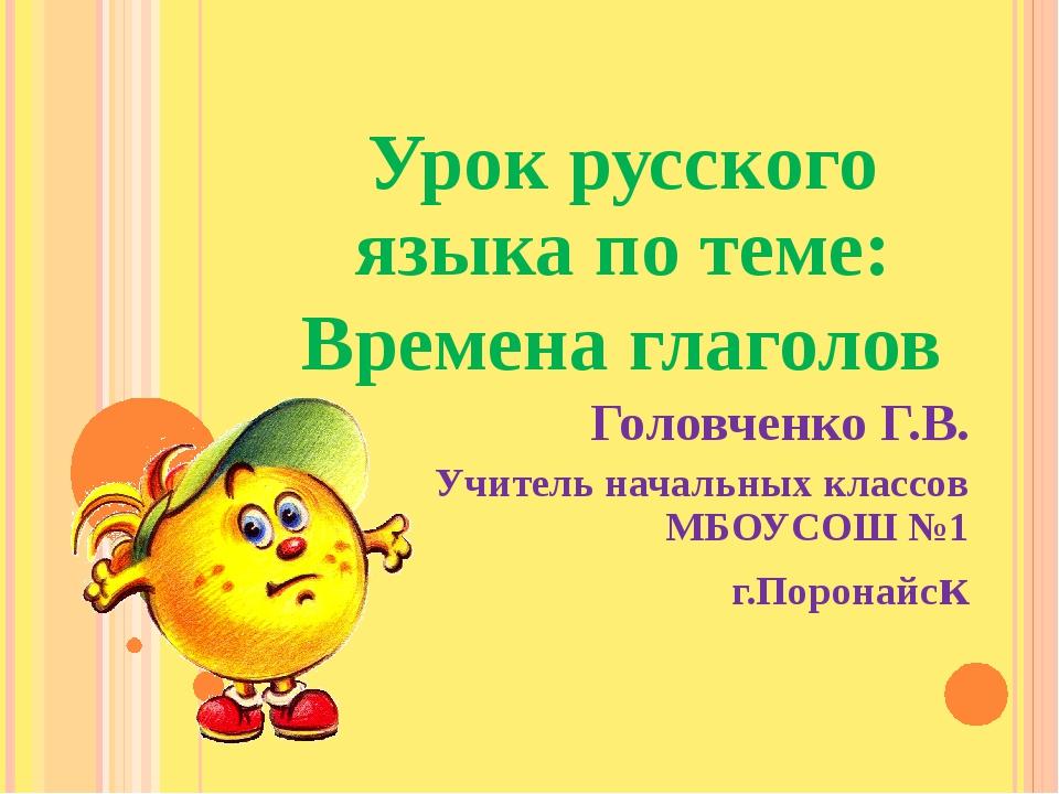 Урок русского языка по теме: Времена глаголов Головченко Г.В. Учитель началь...