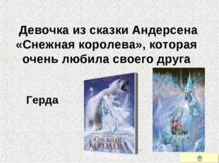 Девочка из сказки Андерсена «Снежная королева», которая очень любила своего