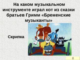 На каком музыкальном инструменте играл кот из сказки братьев Гримм «Бременск