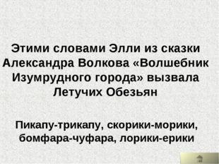Этими словами Элли из сказки Александра Волкова «Волшебник Изумрудного города