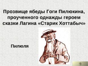 Прозвище ябеды Гоги Пилюкина, проученного однажды героем сказки Лагина «Стари