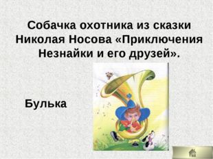Собачка охотника из сказки Николая Носова «Приключения Незнайки и его друзей»