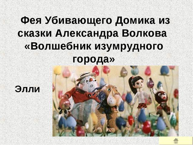 Фея Убивающего Домика из сказки Александра Волкова «Волшебник изумрудного го...