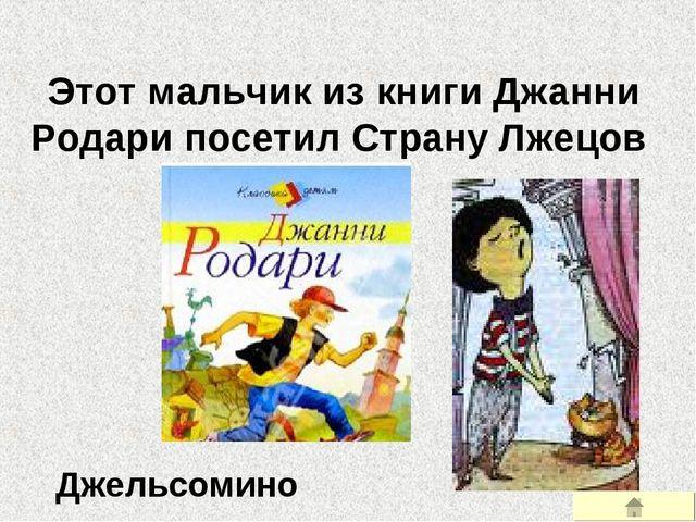 Этот мальчик из книги Джанни Родари посетил Страну Лжецов Джельсомино