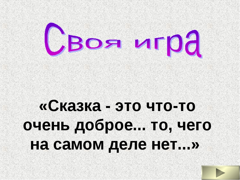 «Сказка - это что-то очень доброе... то, чего на самом деле нет...»