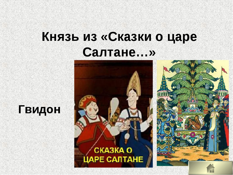 Князь из «Сказки о царе Салтане…» Гвидон
