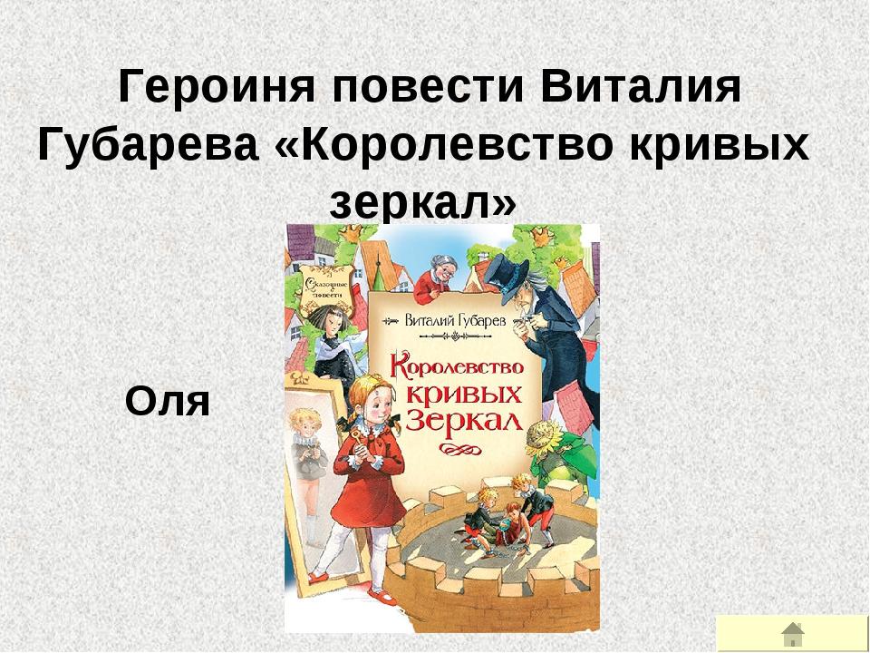 Героиня повести Виталия Губарева «Королевство кривых зеркал» Оля
