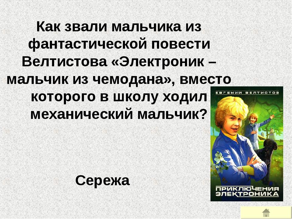 Как звали мальчика из фантастической повести Велтистова «Электроник – мальчик...