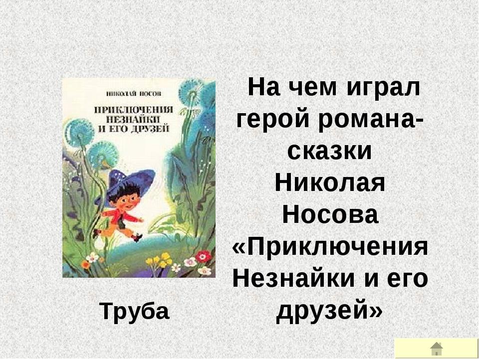 На чем играл герой романа-сказки Николая Носова «Приключения Незнайки и его...
