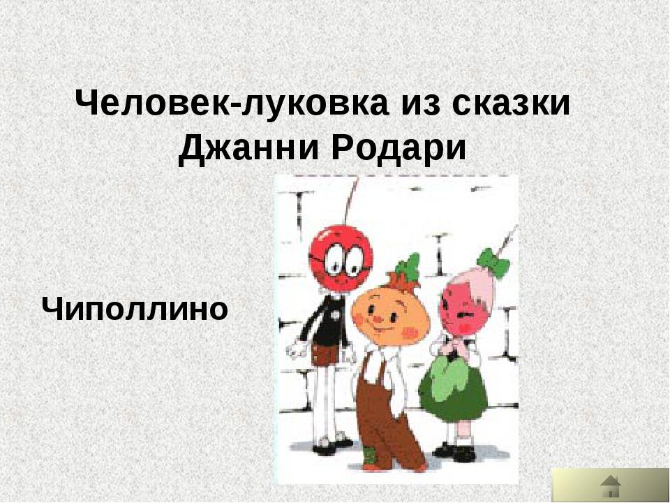 Человек-луковка из сказки Джанни Родари Чиполлино