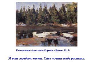 И вот середина весны. Снег почти везде растаял. Константин Алексеевич Коровин