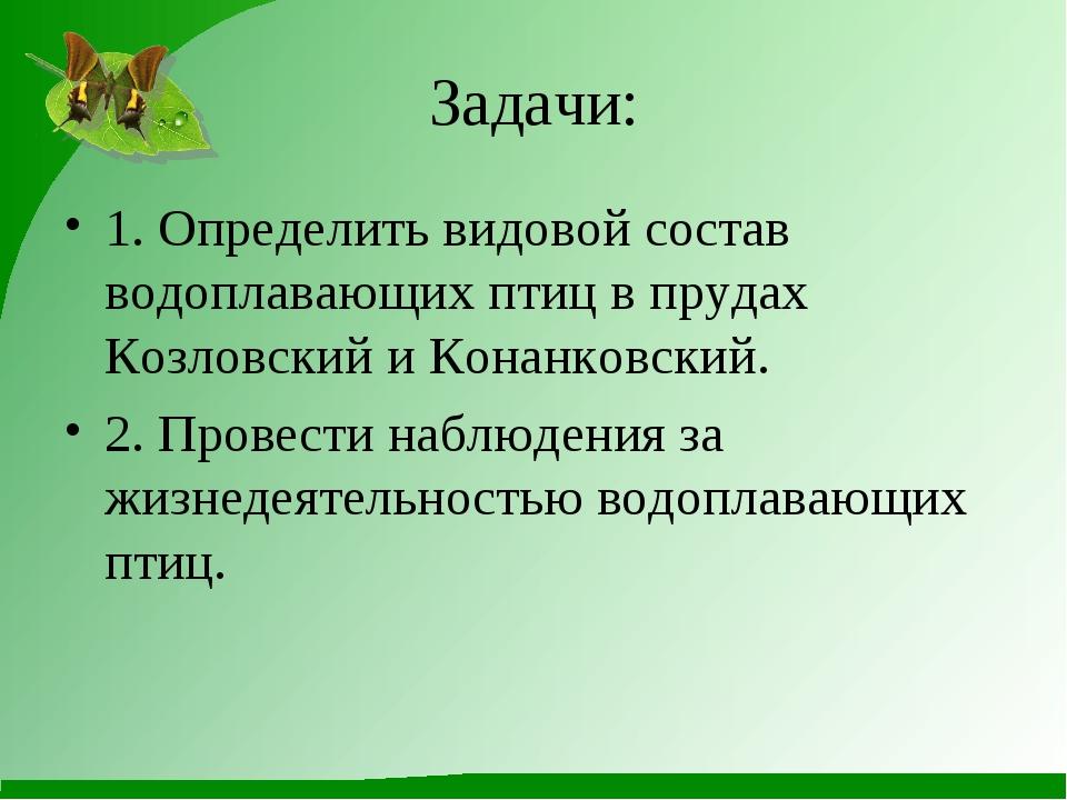 Задачи: 1. Определить видовой состав водоплавающих птиц в прудах Козловский и...