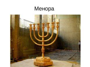 Менора