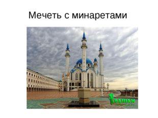 Мечеть с минаретами