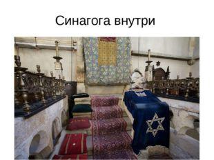 Синагога внутри