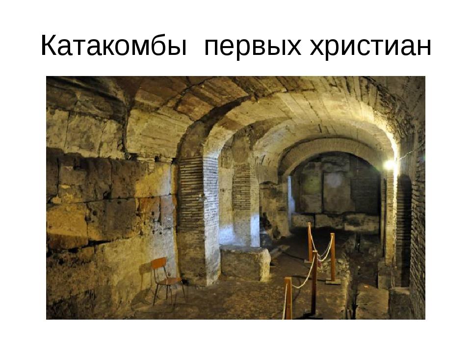 Катакомбы первых христиан