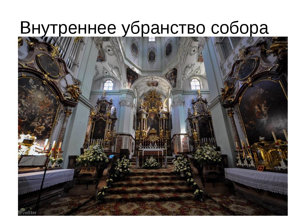 Внутреннее убранство собора