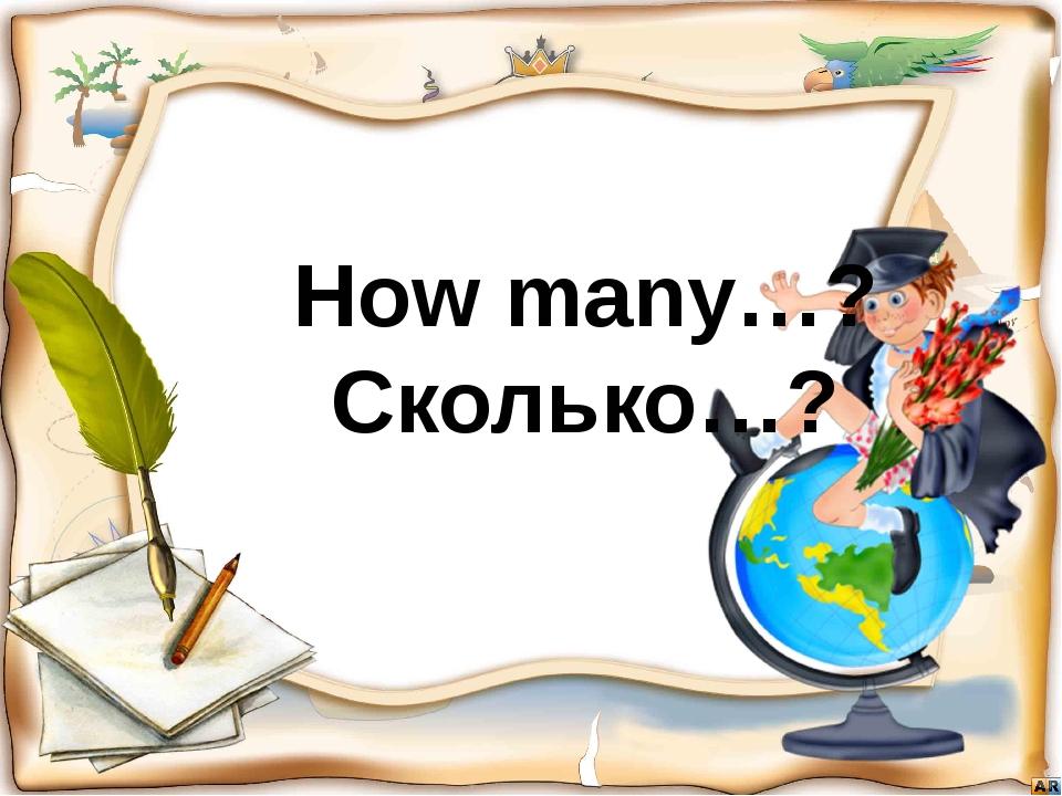 How many…? Сколько…?
