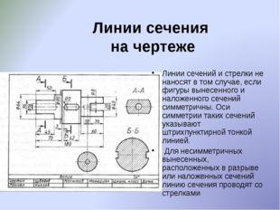 Линии сечения на чертеже Линии сечений и стрелки не наносят в том случае, есл