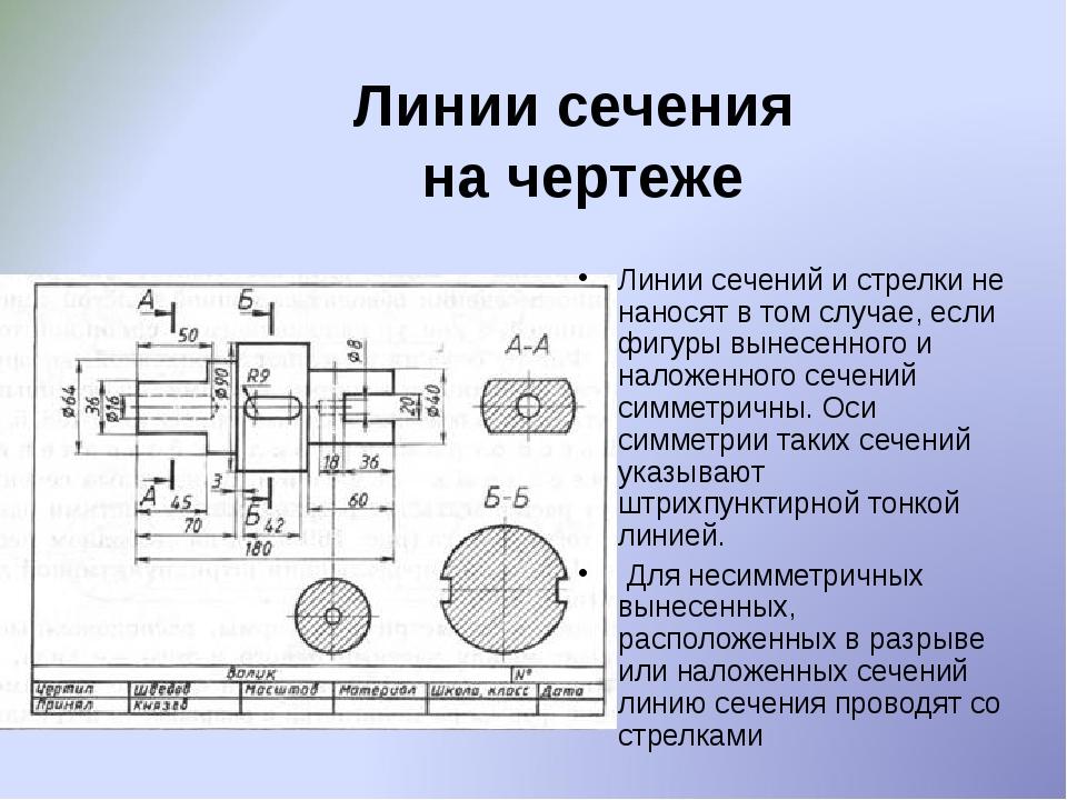 Линии сечения на чертеже Линии сечений и стрелки не наносят в том случае, есл...