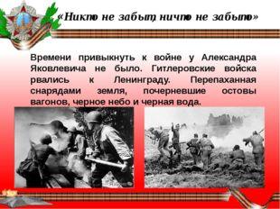 «Никто не забыт, ничто не забыто» Времени привыкнуть к войне у Александра Як