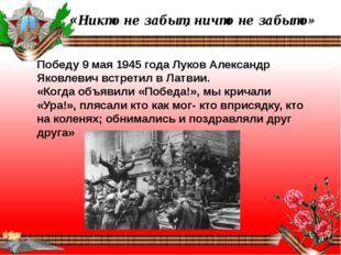 «Никто не забыт, ничто не забыто» Победу 9 мая 1945 года Луков Александр Яко