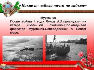«Никто не забыт, ничто не забыто» Мурманск После войны 4 года Луков А.Я.прос