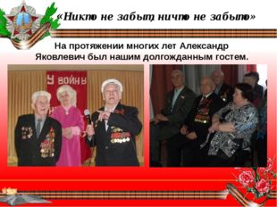 «Никто не забыт, ничто не забыто» На протяжении многих лет Александр Яковлев