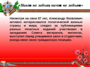 «Никто не забыт, ничто не забыто» Несмотря на свои 87 лет, Александр Яковлев
