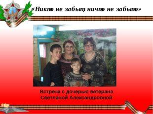 Встреча с дочерью ветерана Светланой Александровной «Никто не забыт, ничто н