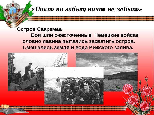 «Никто не забыт, ничто не забыто» Остров Сааремаа Бои шли ожесточенные. Неме...