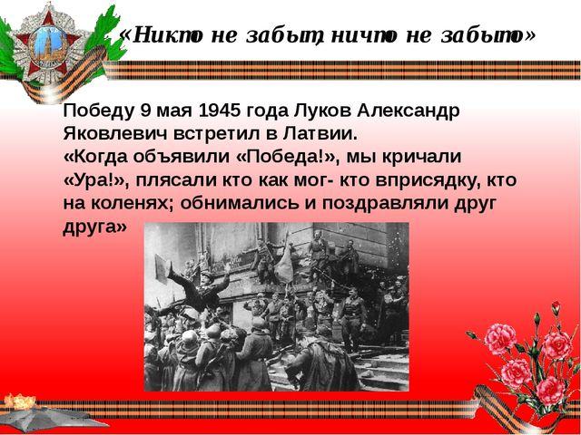 «Никто не забыт, ничто не забыто» Победу 9 мая 1945 года Луков Александр Яко...