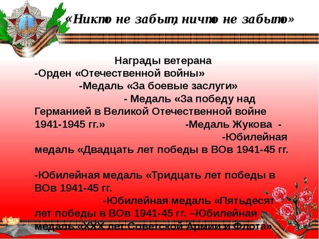 «Никто не забыт, ничто не забыто» Награды ветерана -Орден «Отечественной вой...
