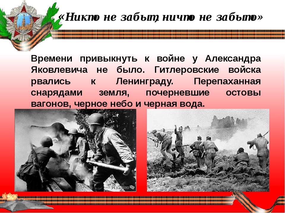 «Никто не забыт, ничто не забыто» Времени привыкнуть к войне у Александра Як...