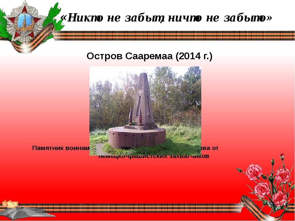 «Никто не забыт, ничто не забыто» Остров Сааремаа (2014 г.) Памятник воинам...