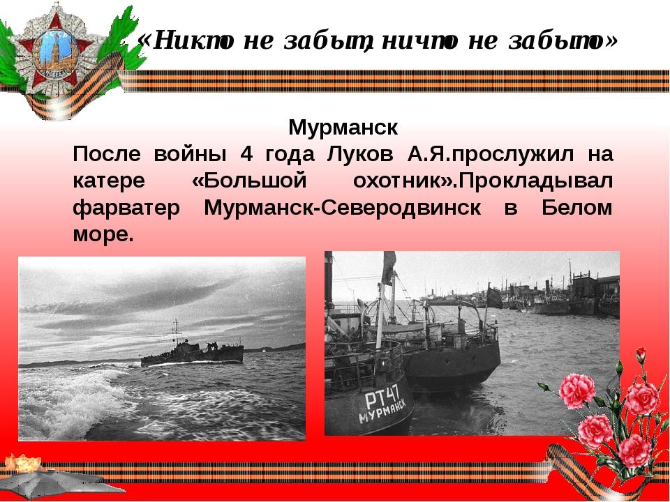 «Никто не забыт, ничто не забыто» Мурманск После войны 4 года Луков А.Я.прос...