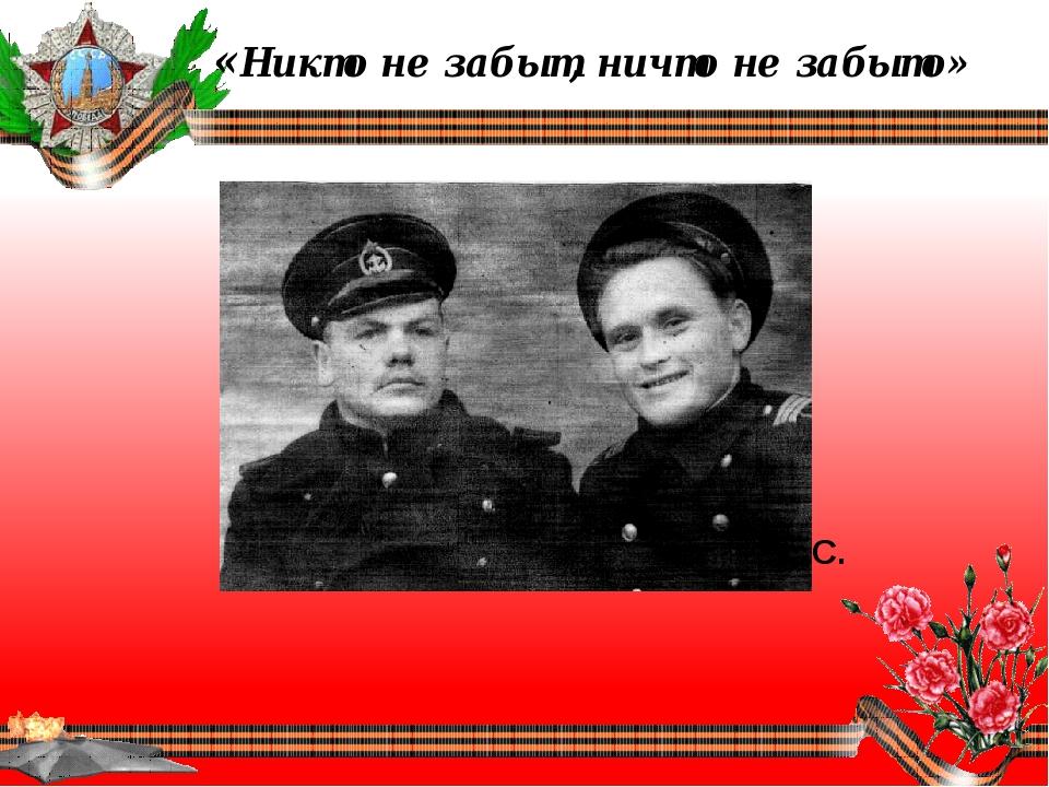 «Никто не забыт, ничто не забыто» Луков А.Я. С другом Паутовым А.С.