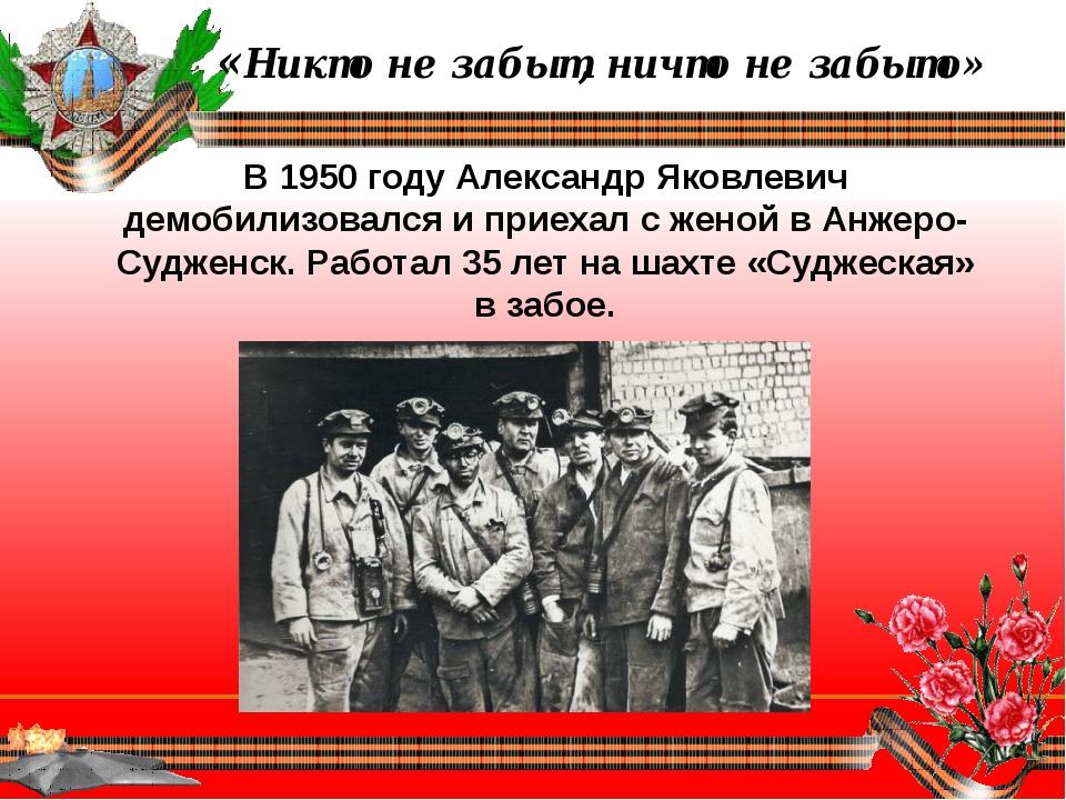 «Никто не забыт, ничто не забыто» В 1950 году Александр Яковлевич демобилизо...
